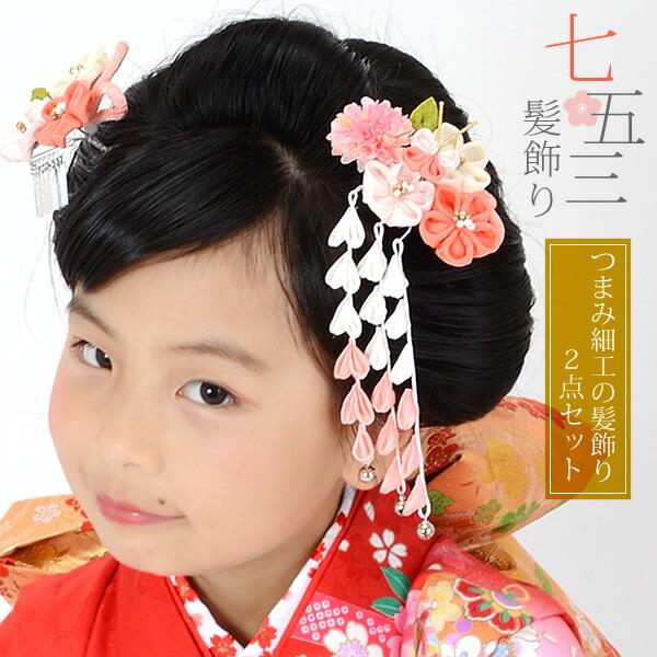 髪飾り2点セット 桃の節句、お正月にも つまみ細工