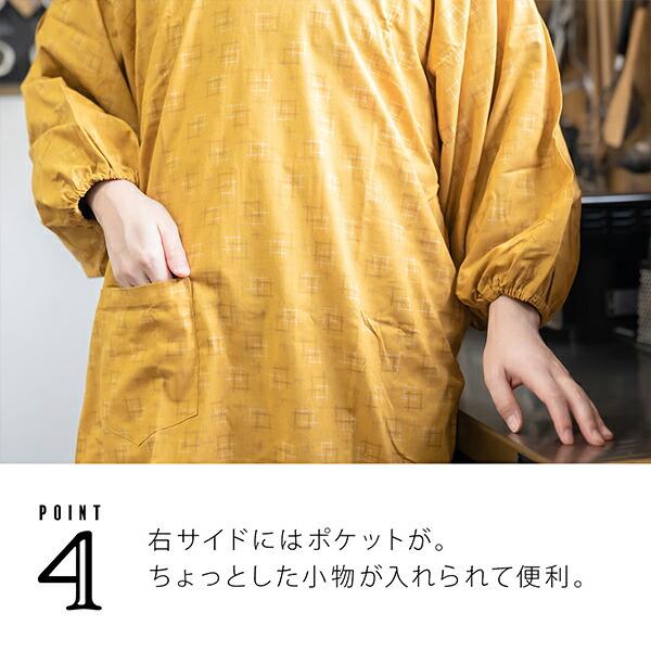 ロング丈 割烹着「からし色 絣風」日本製 オシャレ かわいい 綿割烹着 ロング割烹着 着物割烹着 エプロン プレゼント最適品 【送料無料】【メール便対応可】
