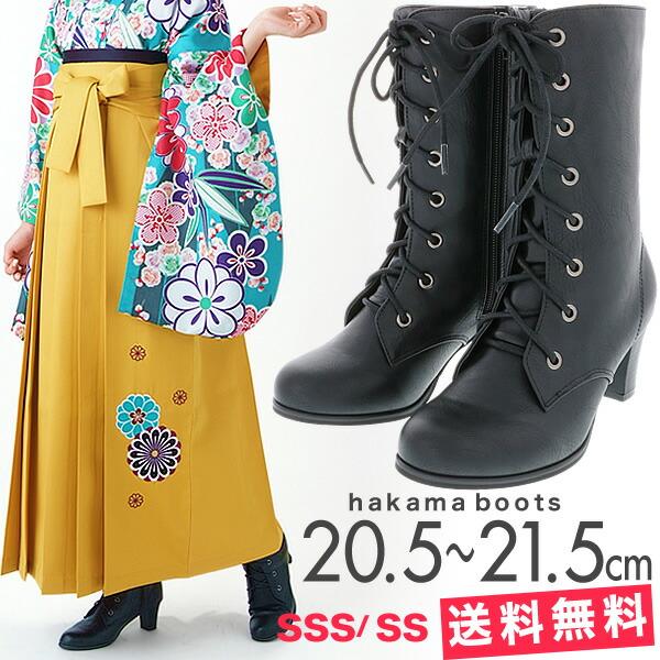 き卒業式の袴姿に kimonomachi オリジナル 袴ブーツ SS SSSサイズ 20.0cm