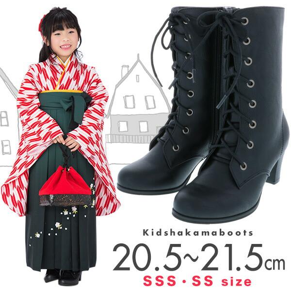 キッズサイズ 袴ブーツ 袴ブーツ,袴 ブーツ,袴,レースアップ,卒業式の袴ブーツ