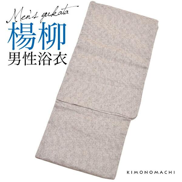 浴衣単品 綿麻浴衣 S、M、L、LL