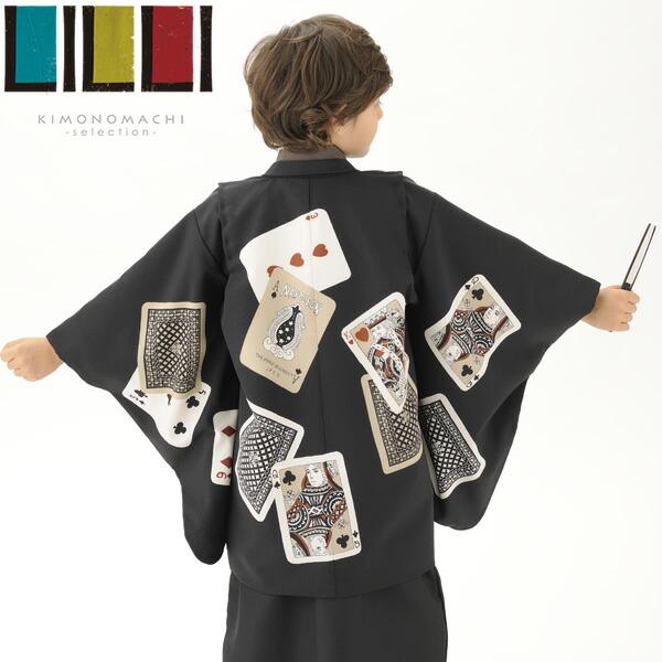 男児アンサンブル 羽織、着物セット LILLI