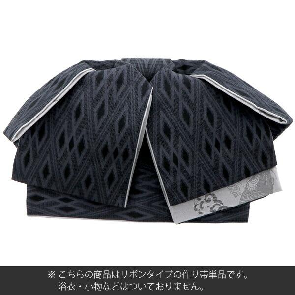 結び帯単品 ゆかた帯 京都きもの町オリジナル