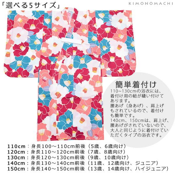 浴衣単品 ゆかた 110、120、130、140、150