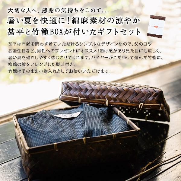 しじら織り 綿麻甚平の竹籠入りギフトセット商品内容