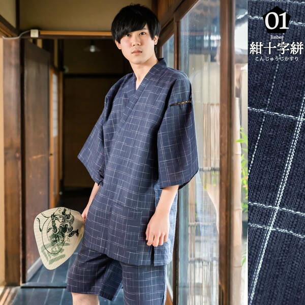 しじら織り 綿麻甚平の竹籠入りギフトセット