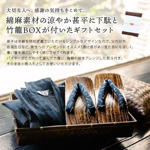 しじら織り 綿麻甚平+下駄の竹籠入りギフトセット商品内容