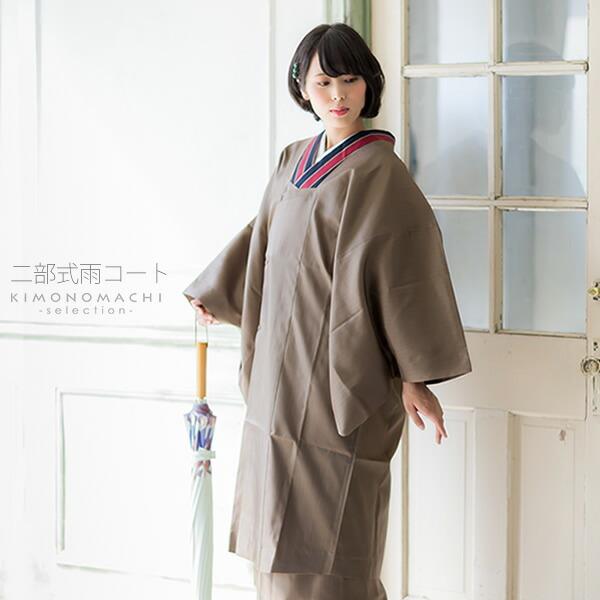 雨コート 和装コート S、M、L