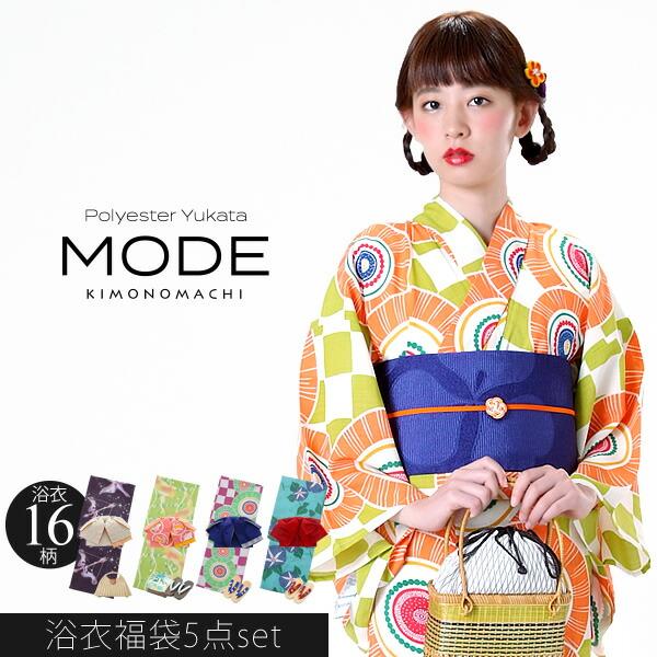 女性浴衣 セット「MODE」