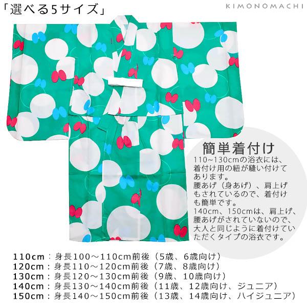 浴衣セット ゆかた 110、120、130、140、150