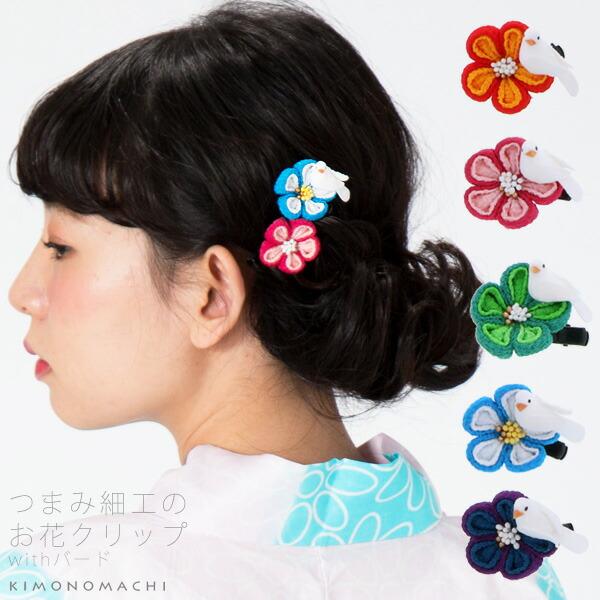 髪飾り つまみ細工髪飾り 京都きもの町オリジナル