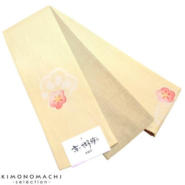 半幅帯 半巾帯 綿麻帯