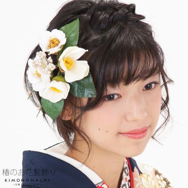 髪飾り単品 成人式、前撮り、結婚式の振袖に お花髪飾り