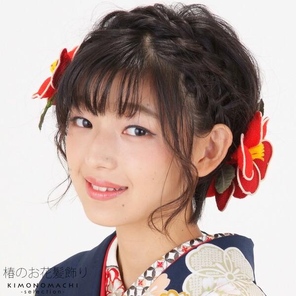 髪飾り2点セット 成人式、前撮り、結婚式の振袖に お花髪飾り