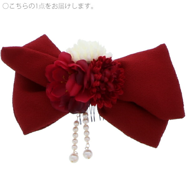 袴髪飾り 振袖髪飾り 十三詣り、卒業式の袴にも