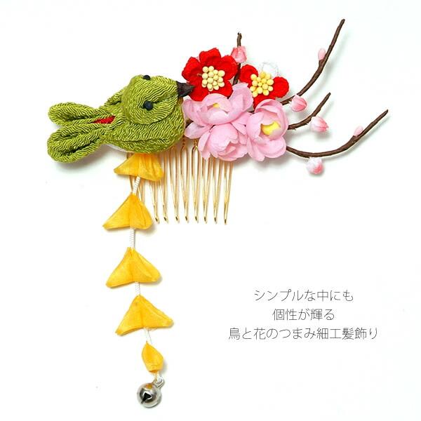 髪飾り 桃の節句、お正月、袴にも つまみ細工