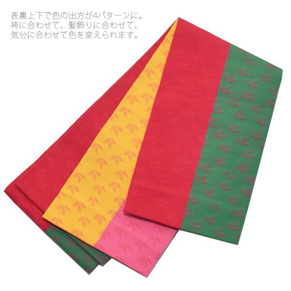 袴下帯 細帯 半幅帯