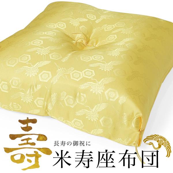 座布団 傘寿・米寿・卒寿のお祝い