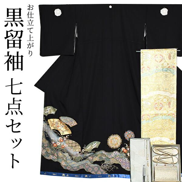 黒留袖セット 留袖 紋入れ代、袋帯仕立て代込み