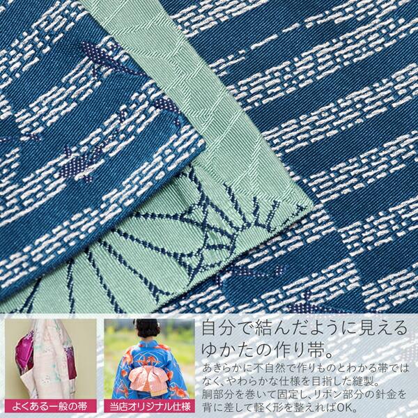 リボンタイプ 結び帯単品「水面(みなも) 紺青」京都きもの町オリジナル 浴衣帯 作り帯 付け帯 【メール便不可】