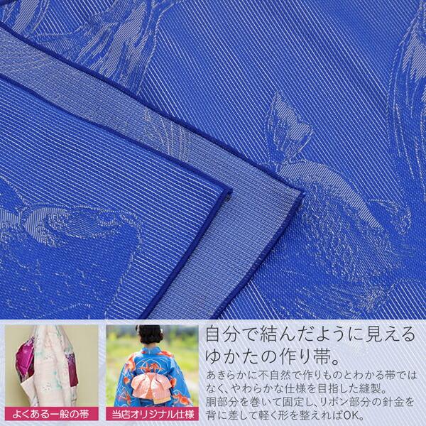 リボンタイプ 結び帯単品「金魚 青」京都きもの町オリジナル 浴衣帯 作り帯 付け帯 【メール便不可】