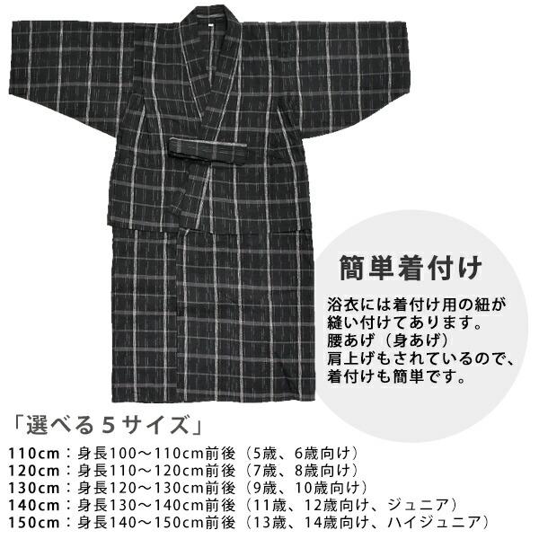 浴衣単品 男の子浴衣 筒袖
