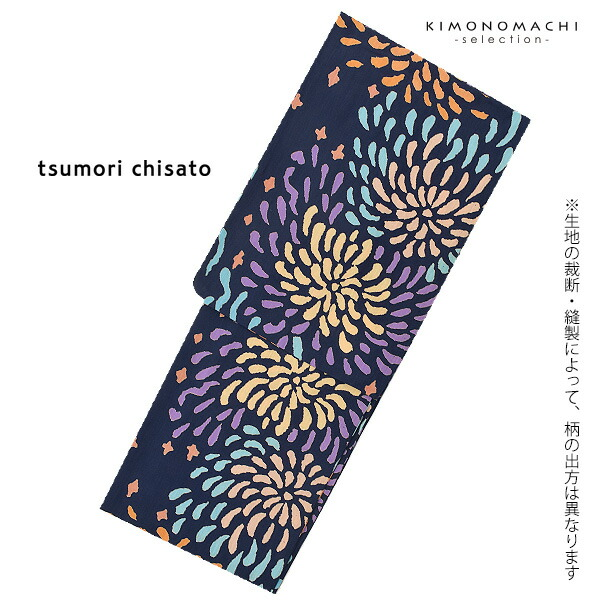 浴衣単品 女性浴衣 tsumori chisato