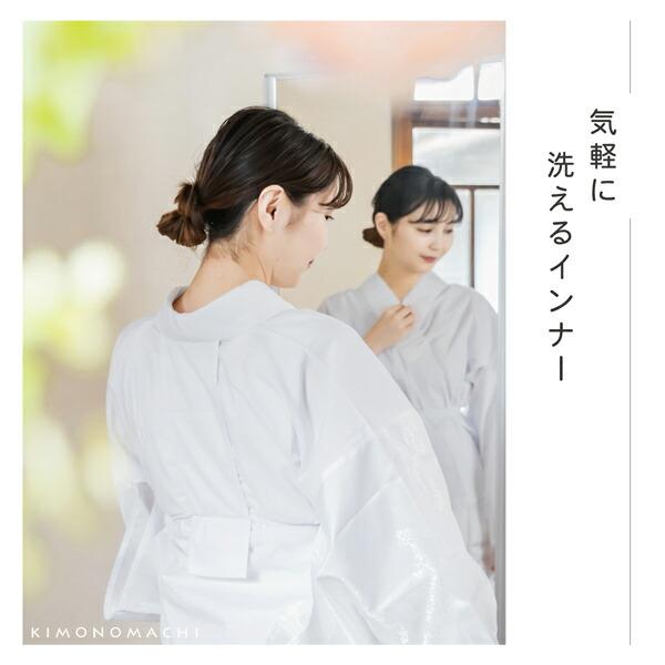 二部式襦袢 レディース 洗える襦袢 「二部式襦袢 白 綸子」 LW