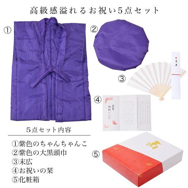 頭巾、ちゃんちゃんこ、末広セット 熨斗、ラッピング無料 長寿お祝い