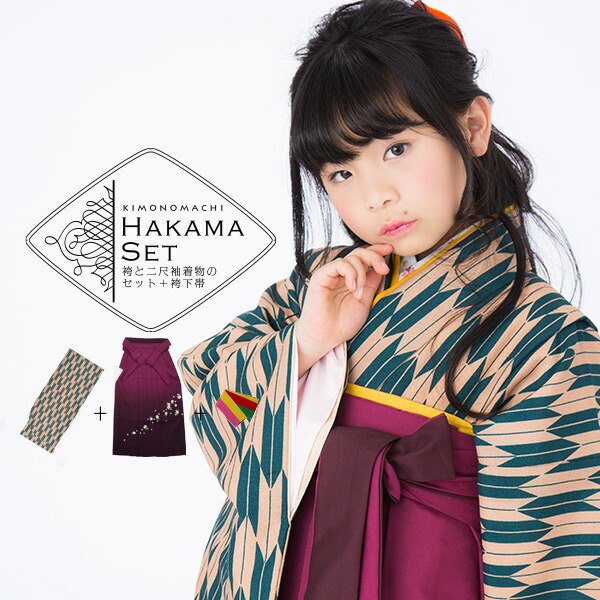 袴セット 二尺袖 袴下帯付き
