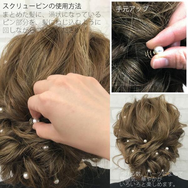 髪飾り5点セット 渦巻き 髪飾り