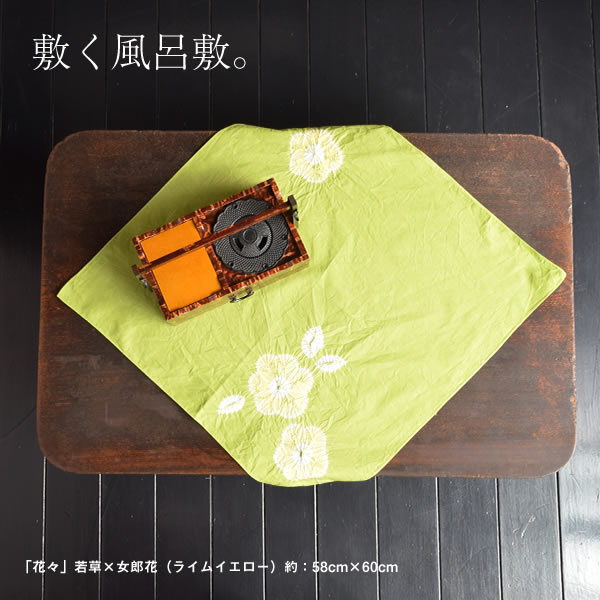 中巾風呂敷