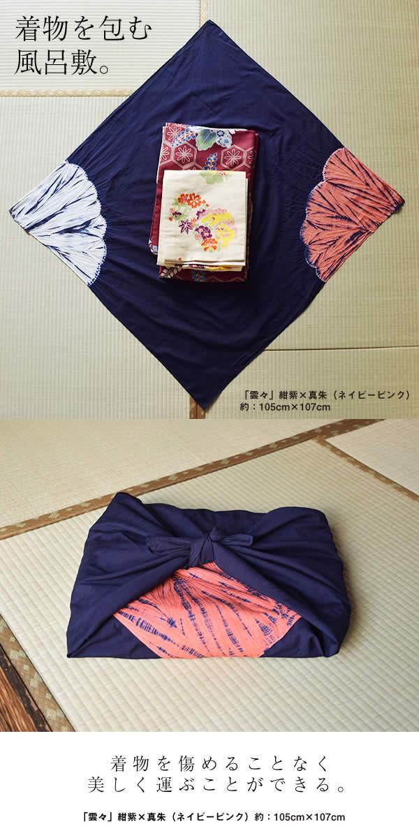 中巾風呂敷 絞り 3柄、3色の全9種類 日本製 和雑貨 風呂敷 綿風呂敷 贈り物にも ふろしき ギフト 綿 コットン 大判 風呂敷 梅 和雑貨 プレゼント 和小物 紺系