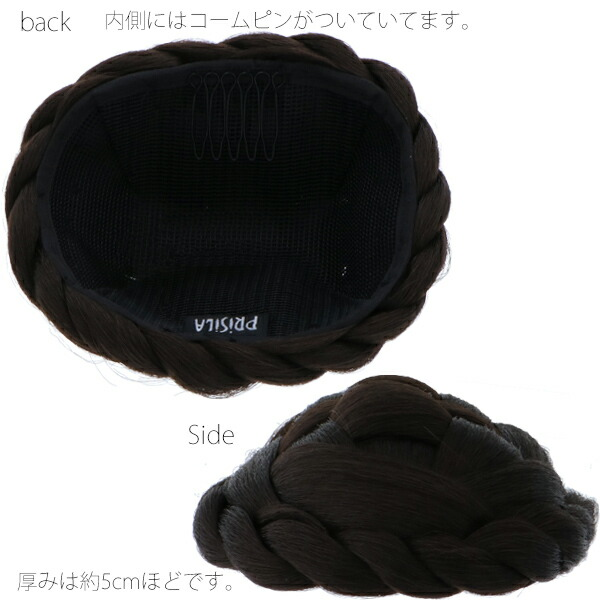 ナチュラルカラー(黒色系)、ダークブラウン 着物、浴衣に パーツウイッグ