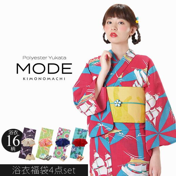 2018年新作 女性浴衣 セット「MODE」