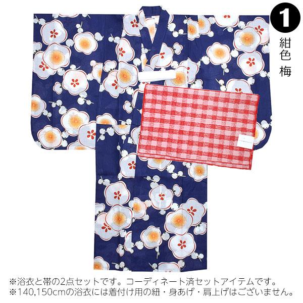 子供浴衣2点セット 1.紺色 梅