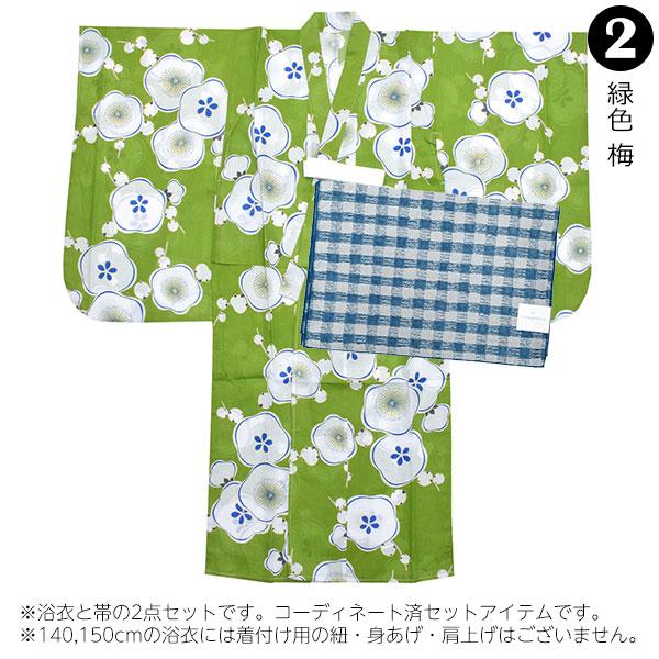 子供浴衣2点セット 2.緑色 梅