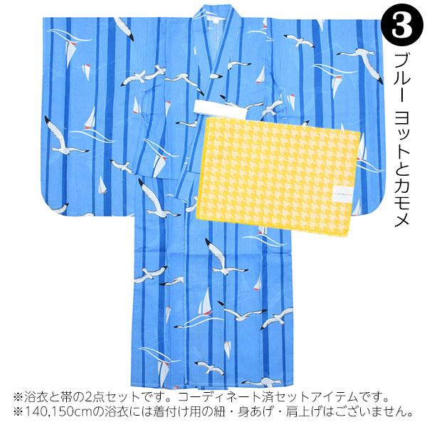 子供浴衣2点セット 3.ブルー ヨットとカモメ