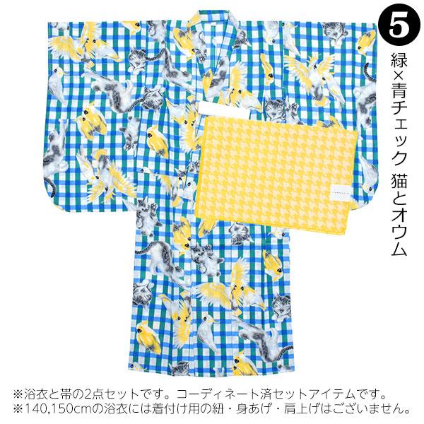 子供浴衣2点セット 5.緑×青チェック 猫とオウム