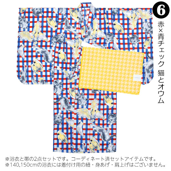 子供浴衣2点セット 6.赤×青チェック 猫とオウム