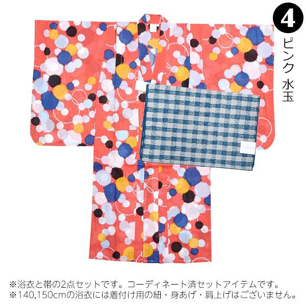 子供浴衣2点セット 4.ピンク 水玉