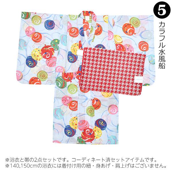 子供浴衣2点セット 5.カラフル水風船
