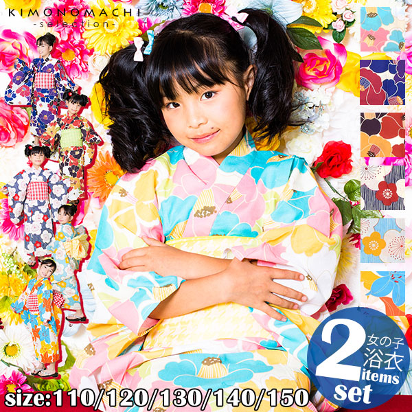 d6c789ae62c 【Prices down】子供 浴衣2点セット 全6柄 110、120、130、140、150 cm キッズ ジュニア レトロ 古典柄 女の子 子ども  ...