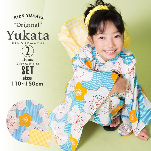浴衣2点セット 女の子浴衣セット 110cm、120cm、130cm、140cm、150cm