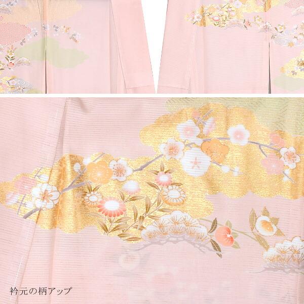 居敷当て付き 正絹着物 フォーマル