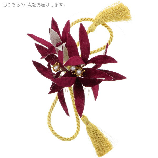 お花髪飾り ベルベット 卒業式の袴に
