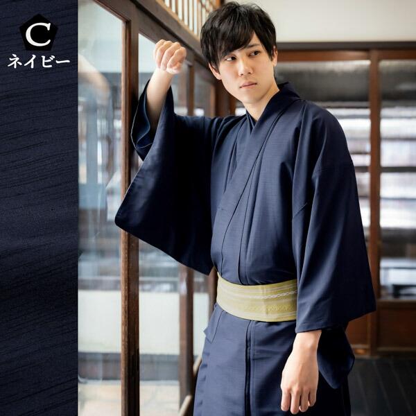 洗えるメンズ着物 紬風 5colors