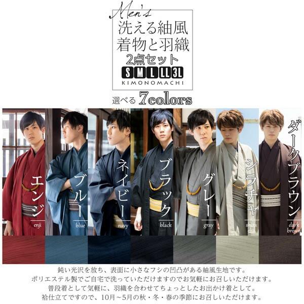 洗えるメンズ着物と羽織のアンサンブル2点セット 紬風 エンジ