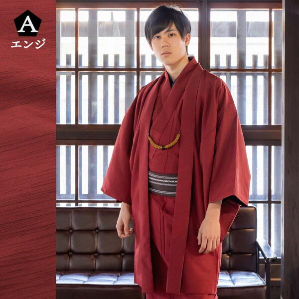 洗えるメンズ着物と羽織のアンサンブル2点セット 紬風 ブルー