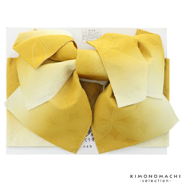 作り帯 結び帯 付帯 浴衣帯 着付け簡単 リボンタイプ 「変わり七宝 イエローぼかし ラメ」 日本製 LMB-C23【メール便不可】